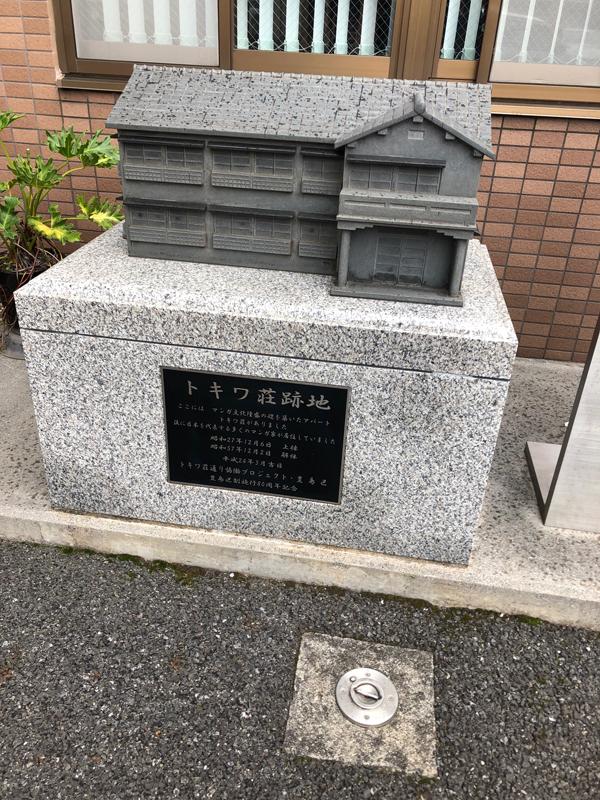 tokiwasou