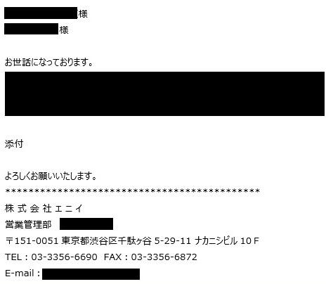 豆知識@作成中のメールが突然送信される件