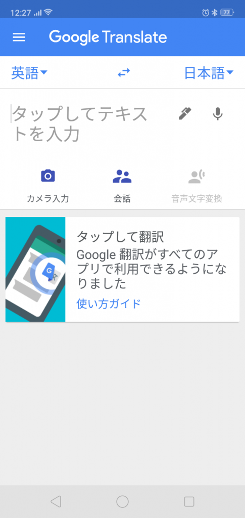 Google Translate 使ってみた